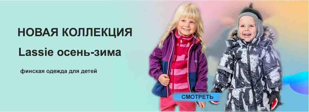 Lassie Ласси купить детскую одежду