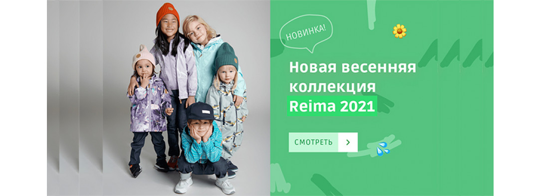 Reima Рейма распродажа