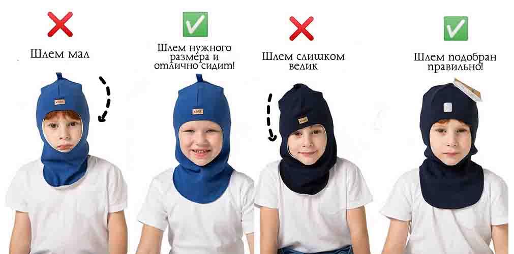 Как правильно подобрать шапку-шлем ребенку?